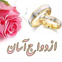 ازدواج آسان و سمن ها