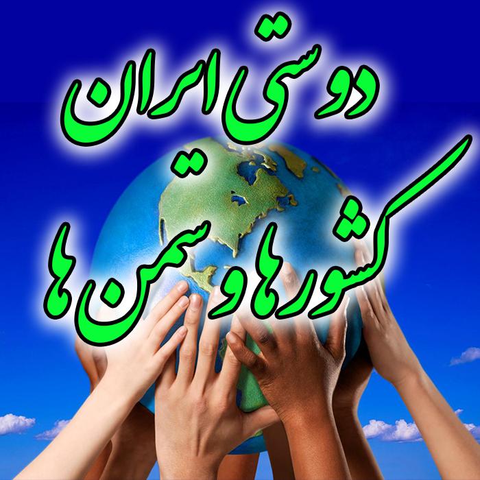 دوستی ایران، کشورها و سمن ها