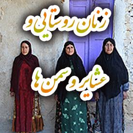 زنان روستایی و عشایر و سمن ها