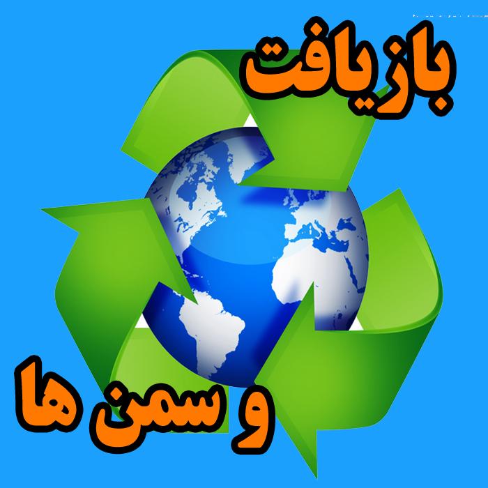 بازیافت و سمن ها