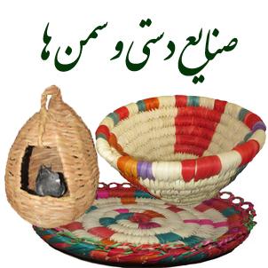 صنایع دستی و سمن ها