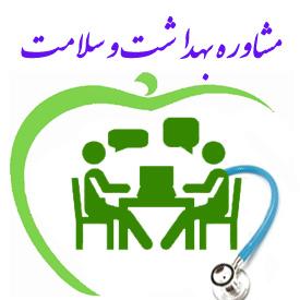 مشاوره بهداشت و سلامت
