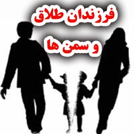 فرزندان طلاق و سمن ها