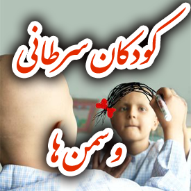 کودکان سرطانی و سمن ها