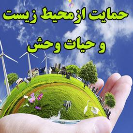 حمایت از محیط زیست و حیات وحش و سمن ها