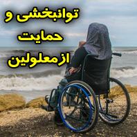 حمایت و توانبخشی معلولین