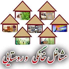 مشاغل خانگی و روستایی
