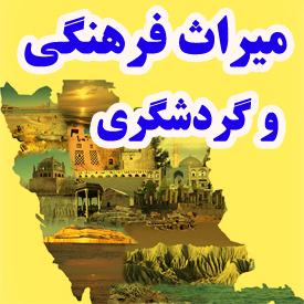 گردشگری و میراث فرهنگی